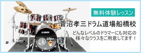 ドラム道場千葉校