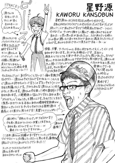 20160811_69hoshinogen_02