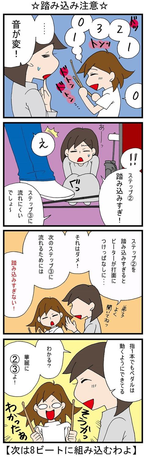 takaton_01-10
