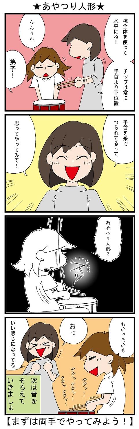 takaton_02_6
