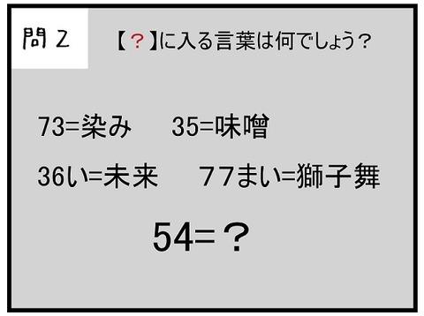 nazotoki_2019_01_02