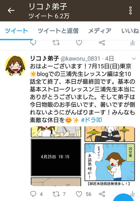 Screenshot_20180720-075310~2