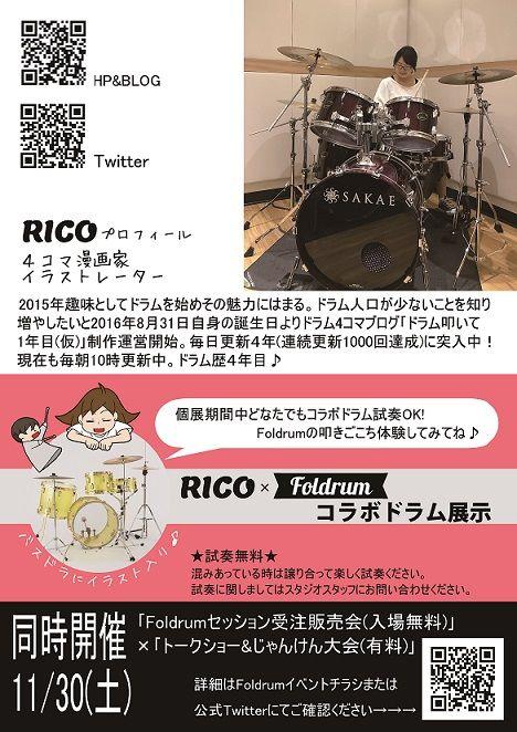 rico_a3_ura_net