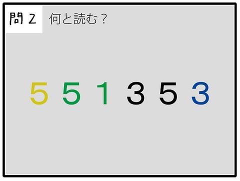 謎解き02
