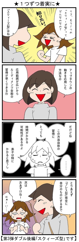 takaton_02_12