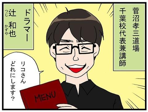 tsuji_2020