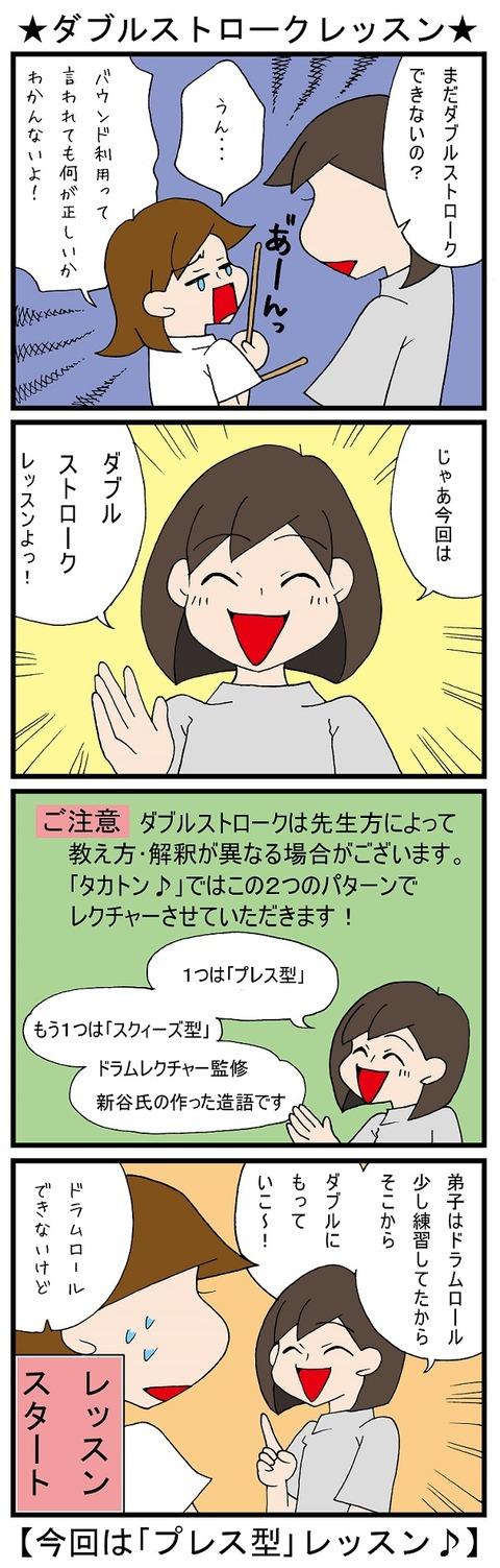 takaton_02_2