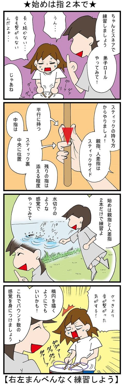 takaton_02_4