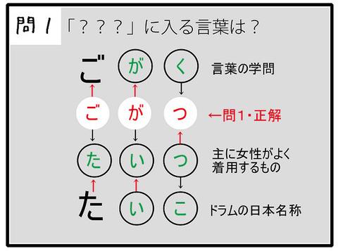 謎解き正解01