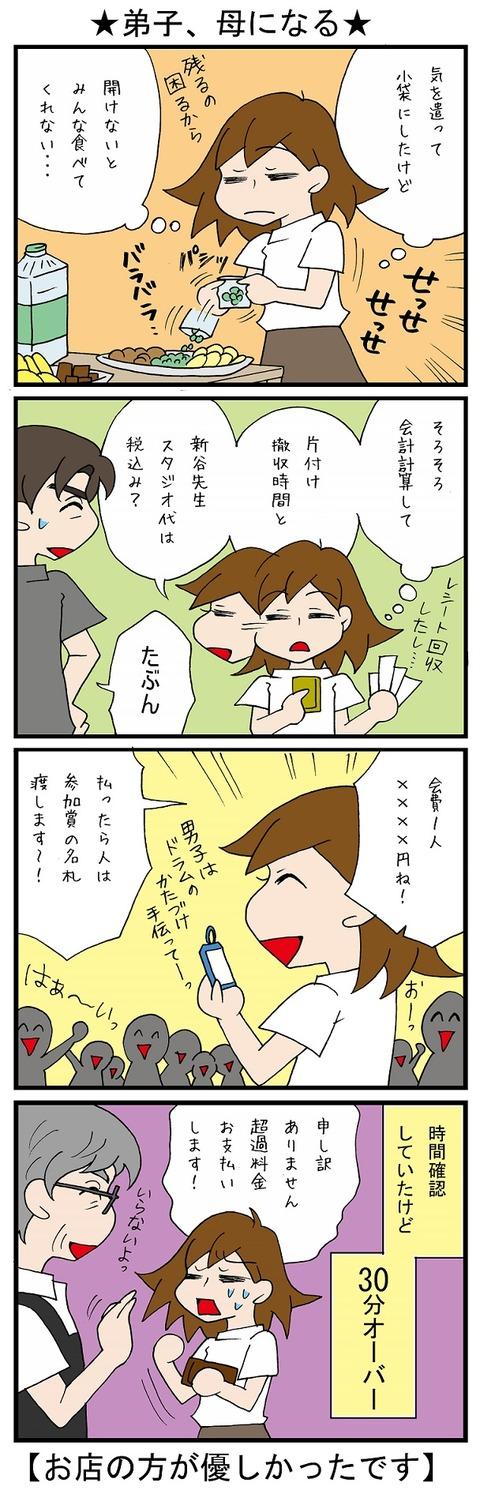 blog_590