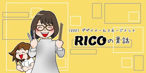 rico_1450