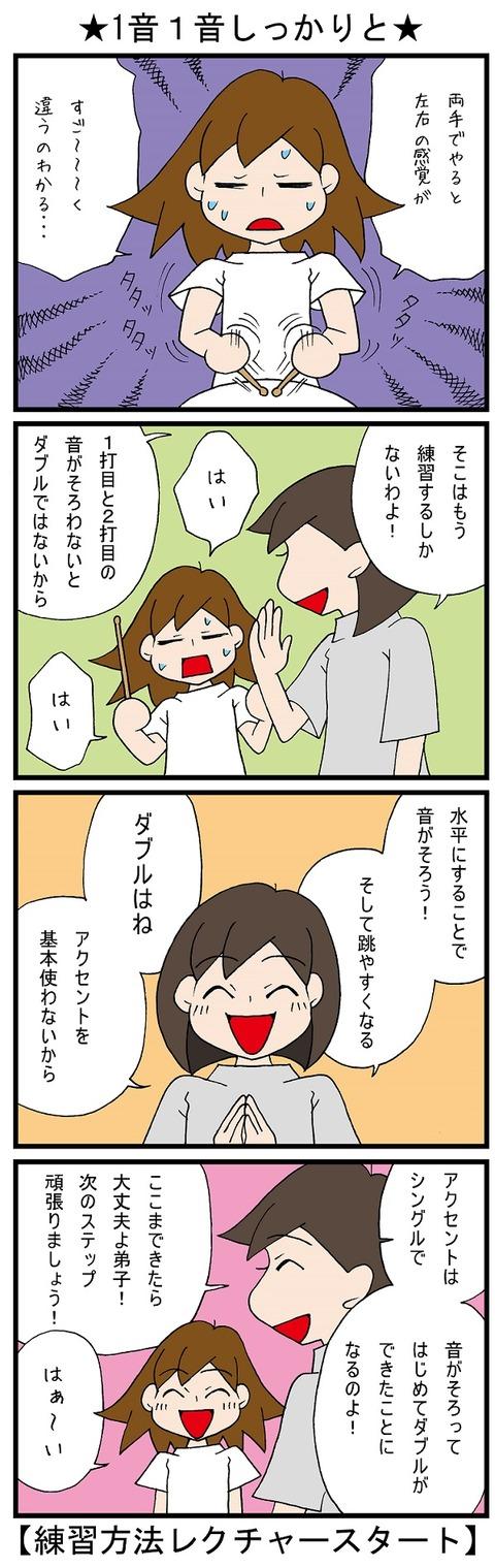 takaton_02_7