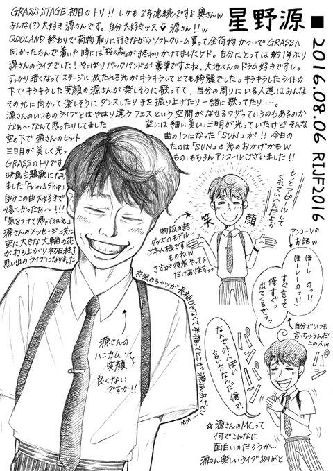 20160811_69hoshinogen