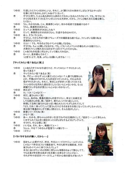 杏 (女優)の画像 p1_6