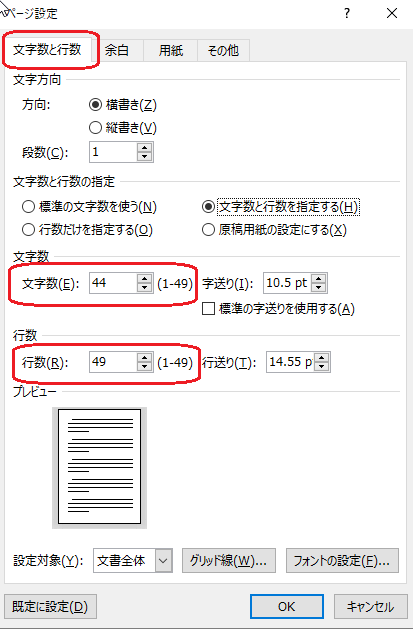 設定 数 word 行 「ページ設定」の行数を増やすと、逆に「行間」が広がる問題点を解明