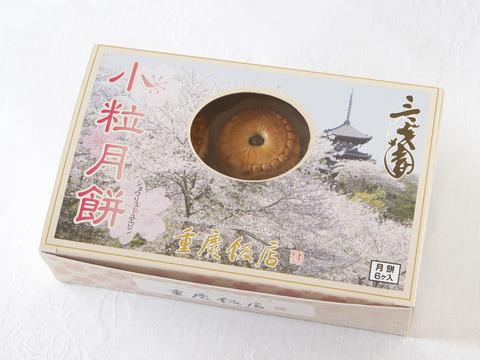 小粒月餅(三渓園コラボパッケージ)