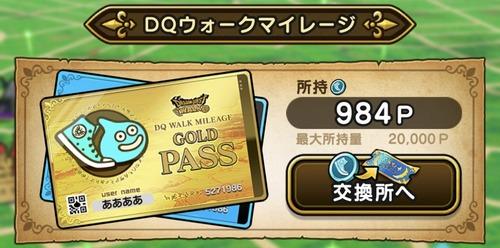 dqwalk_mileage