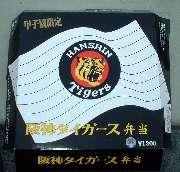 阪神タイガース弁当 1300円也