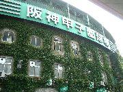 阪神甲子園球場 12年振りにやって来たでぇー