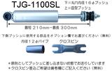 TJ1100SL