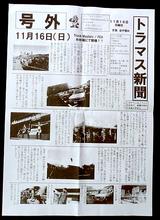 トラックマスターズ新聞