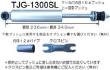 TJG-1300SL