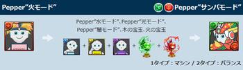 """パズドラ Pepper""""火モード"""" 究極 進化素材"""
