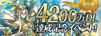 パズドラ 4200万DL達成記念イベント