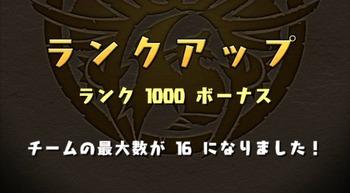 パズドラ ランク 1000