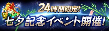 パズドラ 七夕記念イベント