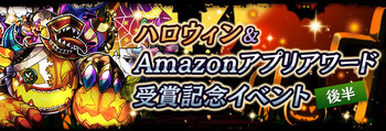 パズドラ ハロウィン&Amazonアプリアワード受賞記念イベント 後半