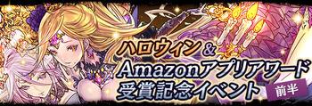 パズドラ ハロウィン&Amazonアプリアワード受賞記念イベント 前半