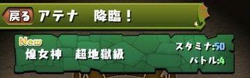 パズドラ アテナ降臨02