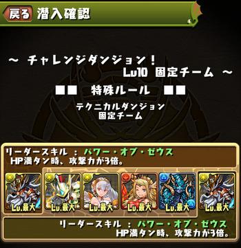 パズドラ チャレンジダンジョン レベル10 固定チーム