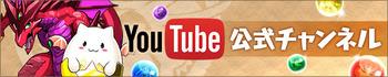 パズドラ パズドラ公式チャンネル YouTube
