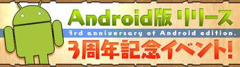 パズドラ Android版リリース3周年記念イベント