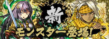 パズドラ 新モンスター 明王の神シリーズ