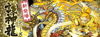 パズドラ 護神龍