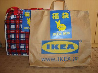 IKEA福袋1