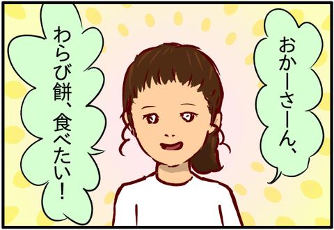 わらび餅_1