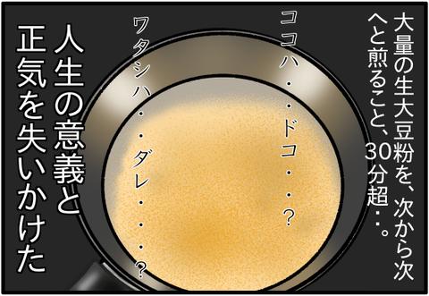 わらび餅_2