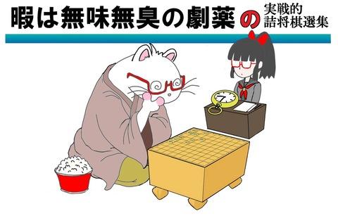 詰め将棋オコジョ24 - コピー