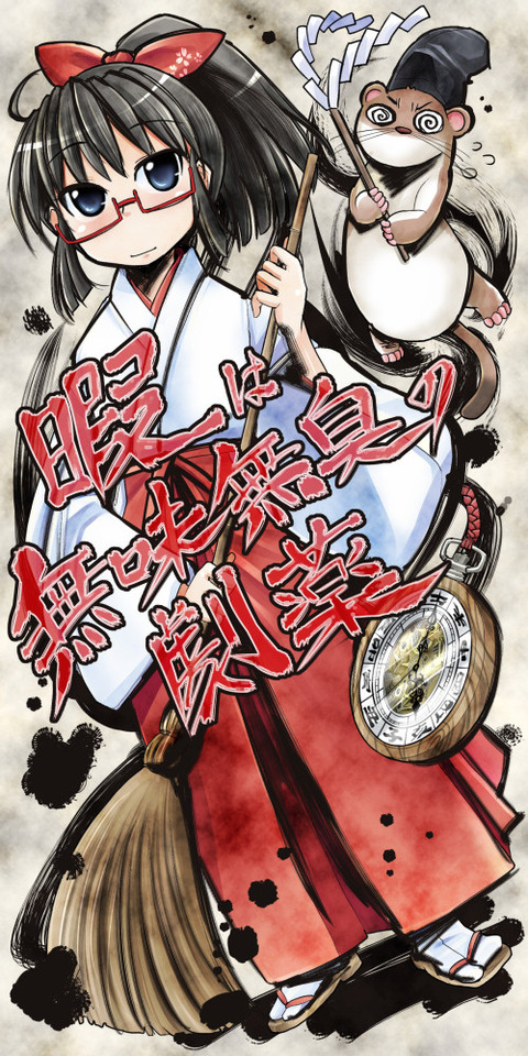りん巫女2
