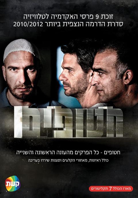 prisoners-war-hatufim