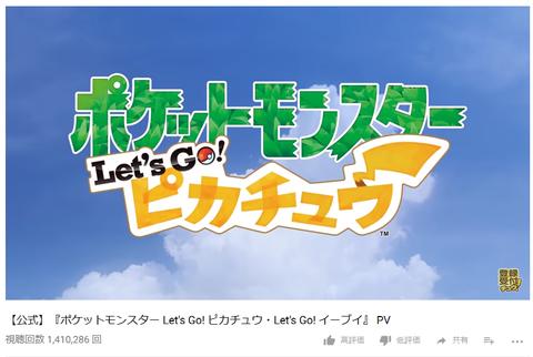 「任天堂がポケモン新作『Let's GO! ピカチュウ&イーブイ』を発表」海外の反応