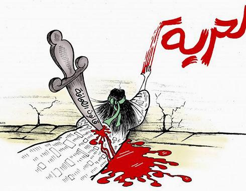 al youm 血 で 自由 ナイフ に は 報道 規定