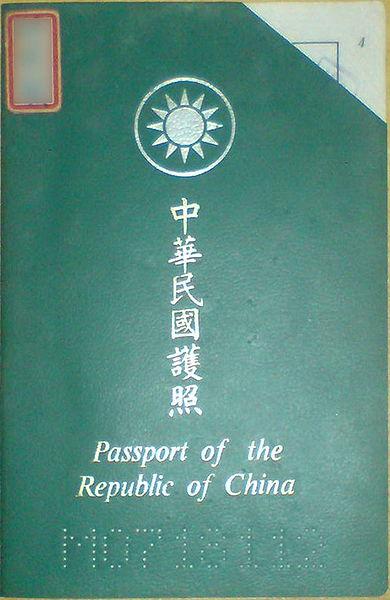 パスポート台湾