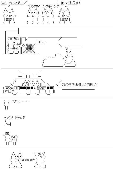 ascii-art2
