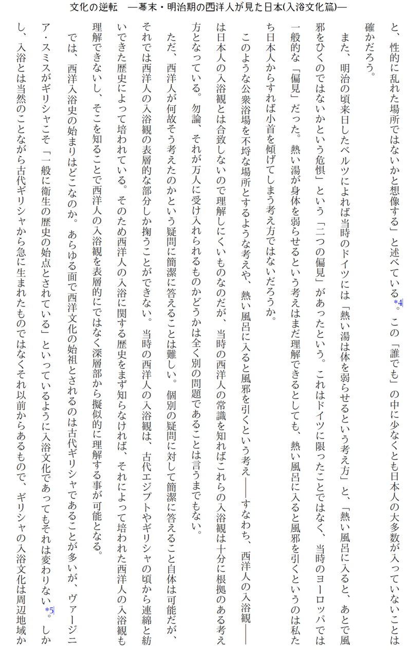 c848a078982d 今回は一太郎を使ったので脚注にそのまま飛べるようになっています。 当サイトは翻訳ブログ ...