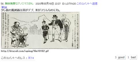 「イギリス人は西洋では『大食漢』ということで有名」(明治時代の西洋案内書:西滸生『実地遊覧西洋風俗記』)